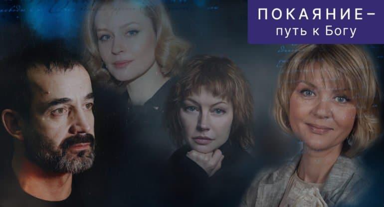 Известные люди о своем опыте исповеди: истории Меньшовой, Мерзликина, Пересильд, Певцова и других