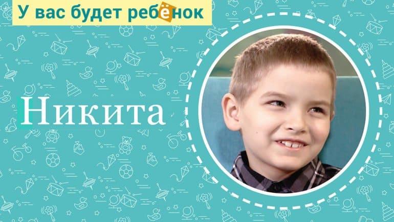 Семилетний Никита ищет семью