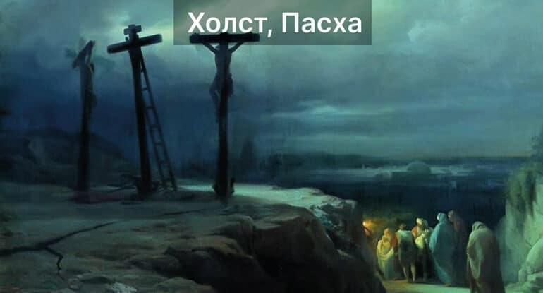 Великая Пятница на картинах Ивана Глазунова и Василия Верещагина