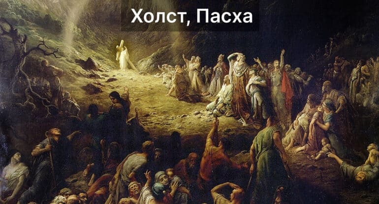 Великая Суббота на картинах Василия Перова и Гюстава Доре