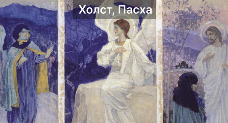 Пасха на картине Михаила Нестерова