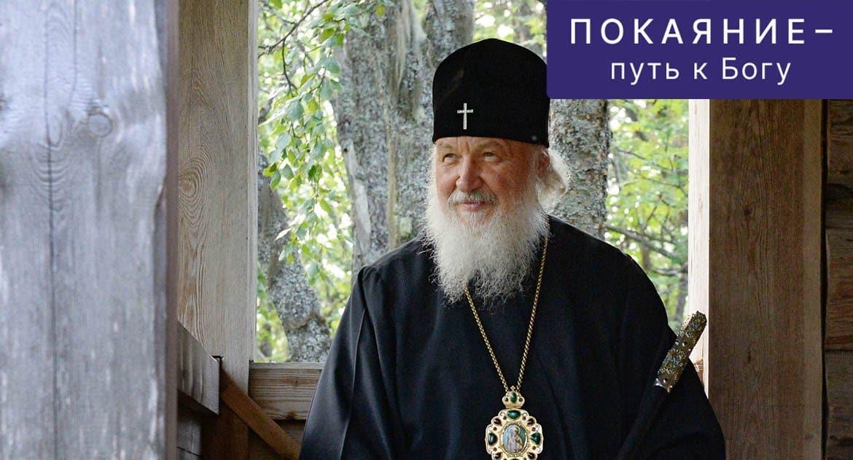 «Без прощения не может быть покаяния», — цитаты Патриарха Кирилла об исповеди и покаянии