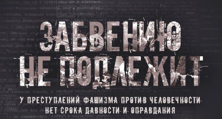 Минобороны опубликовало архивы о зверствах фашистских захватчиков
