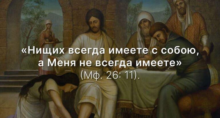 О чем говорит Евангелие Великой среды?