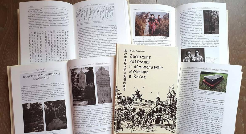 Вышла книга о православных китайцах, убитых во время «боксерского восстания»