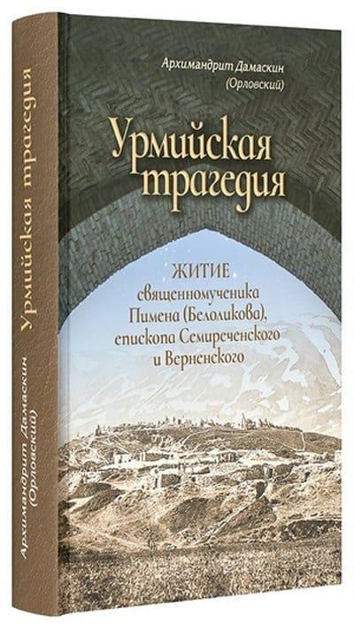 Вышла книга о священномученике Пимене (Белоликове), просвещавшем сирийцев