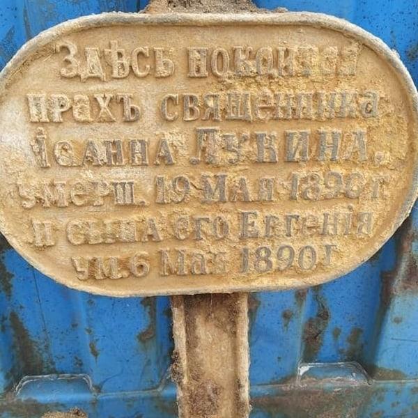 При строительстве стадиона в Приморье нашли крест XIX века с могилы священника