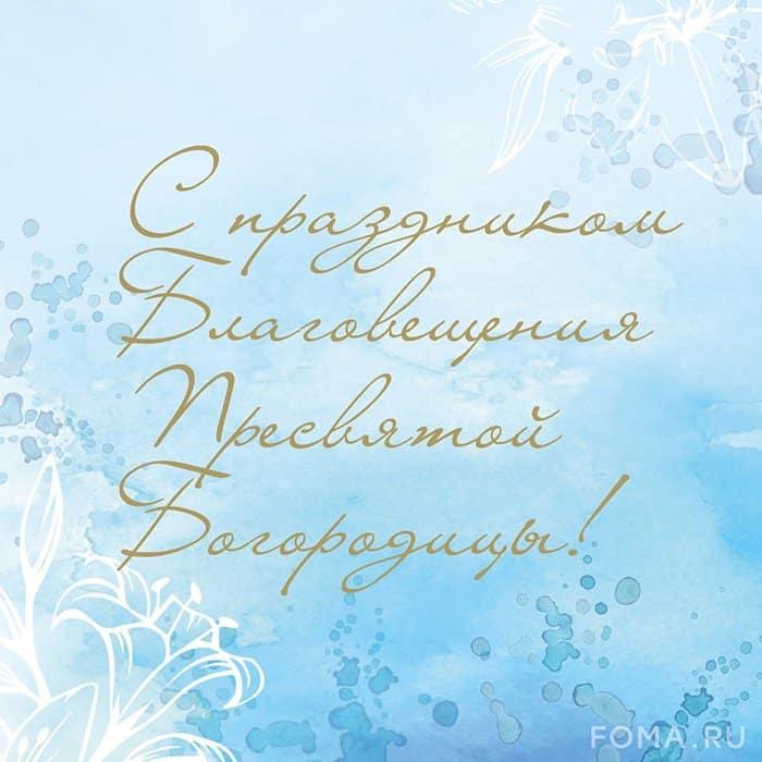 Открытки-поздравления к Благовещению