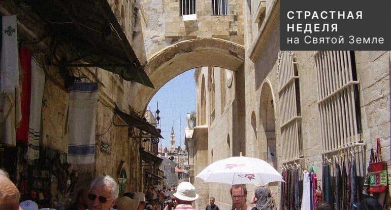 Арка «Се Человек»: здесь Пилат спрашивал народ, отпустить Варавву или Христа