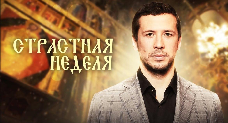 Телеканал «Спас» покажет документальный сериал о Страстной седмице