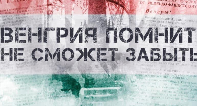 «Церквей не трогать»: опубликованы архивы об освобождении Венгрии от фашистов