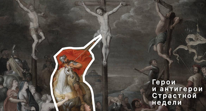 Сотник Лонгин: Воскресение Христово видевший