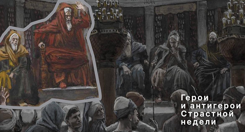 Первосвященники Анна и Каиафа: вершители суда над Богом