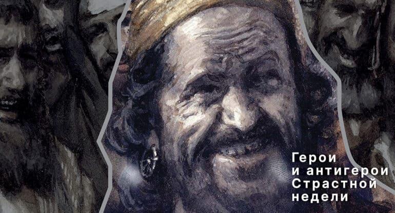 Варавва: «спаситель», избранный народом