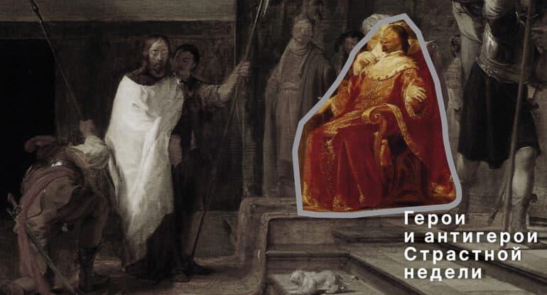 Царь Ирод Антипа: в погоне за впечатлениями