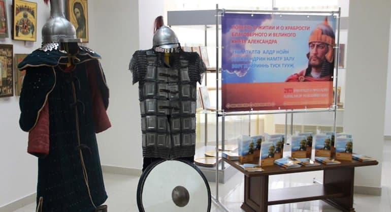Житие святого Александра Невского издали на калмыцком языке