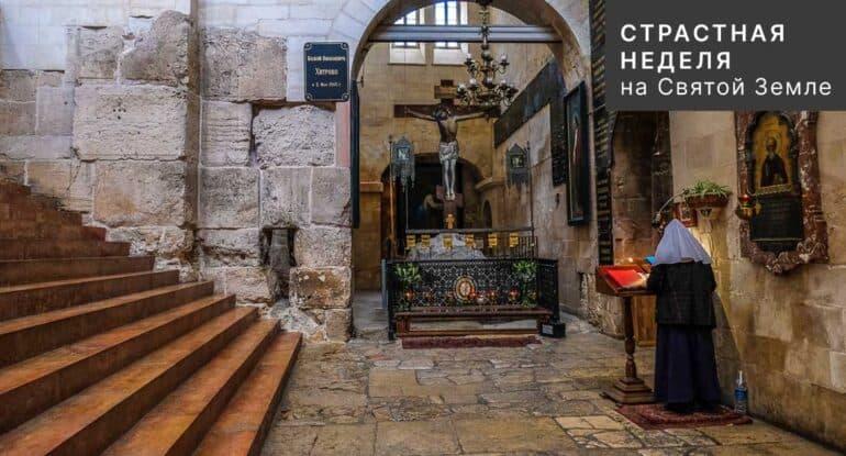 Порог Судных врат: через них переступал Христос по дороге на казнь