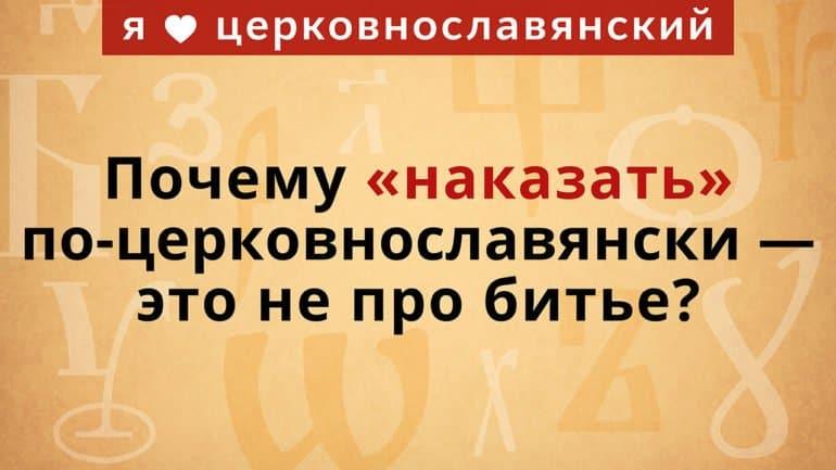 Почему «наказать» по-церковнославянски — это не про битье?
