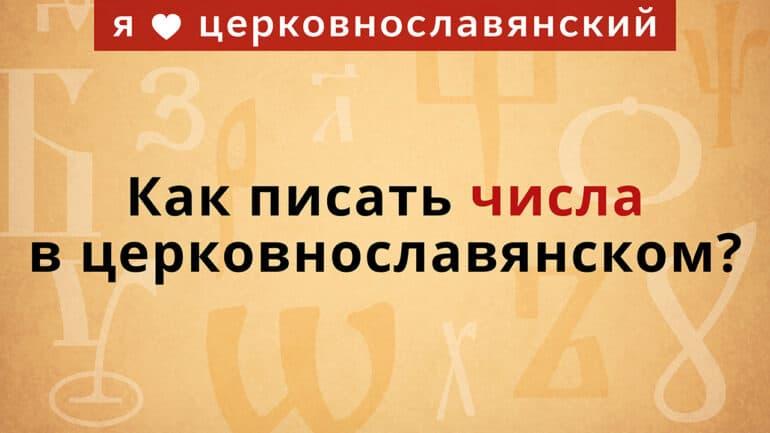 Как писать числа в церковнославянском?