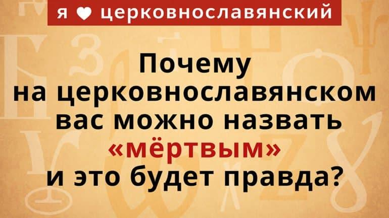 Почему на церковнославянском вас можно назвать «мёртвым» и это будет правда?