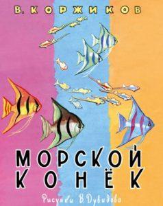Что почитать с детьми: 5 лучших книг Виталия Коржикова