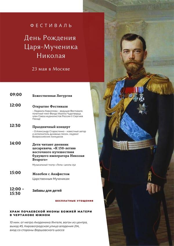 23 мая в Москве пройдет фестиваль в честь дня рождения царя-страстотерпца Николая II