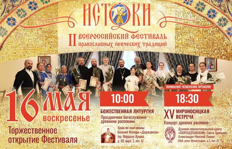 В Петербурге открывается II Всероссийский фестиваль православных певческих традиций «Истоки»