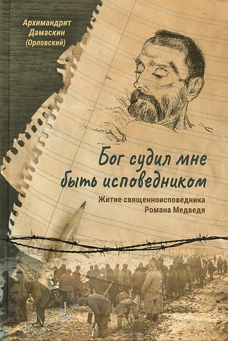 Издано житие священноисповедника Романа Медведя, явившего образец пастырского служения