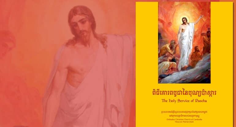 Последование Пасхальной службы перевели на кхмерский язык