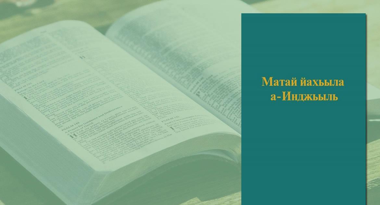 Евангелие от Матфея впервые перевели на редкий абазинский язык