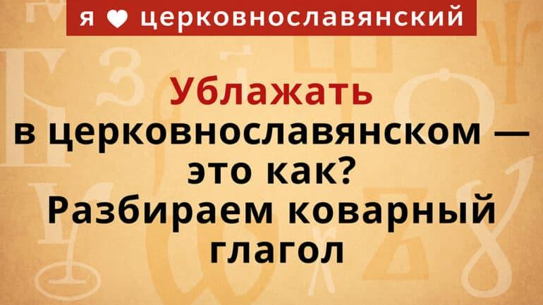 Ублажать в церковнославянском — это как? Разбираем коварный глагол