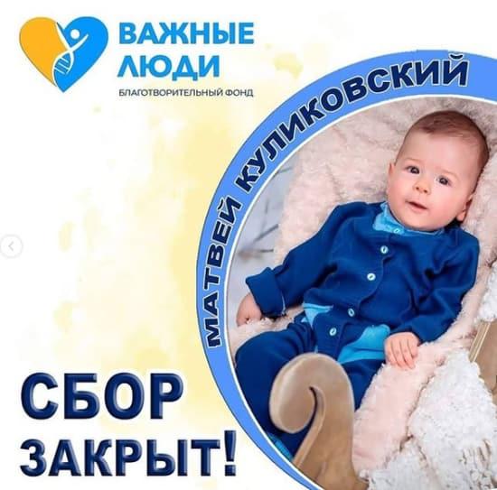 С участием подписчиков «Фомы» в Instagram удалось собрать 160 млн. рублей на лечение мальчика со СМА