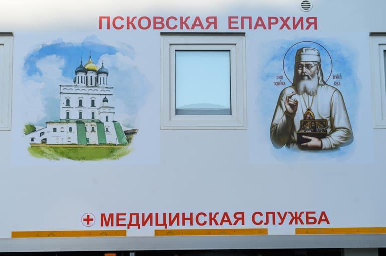 Псковская епархия передала медикам автомобильные комплексы широкого профиля