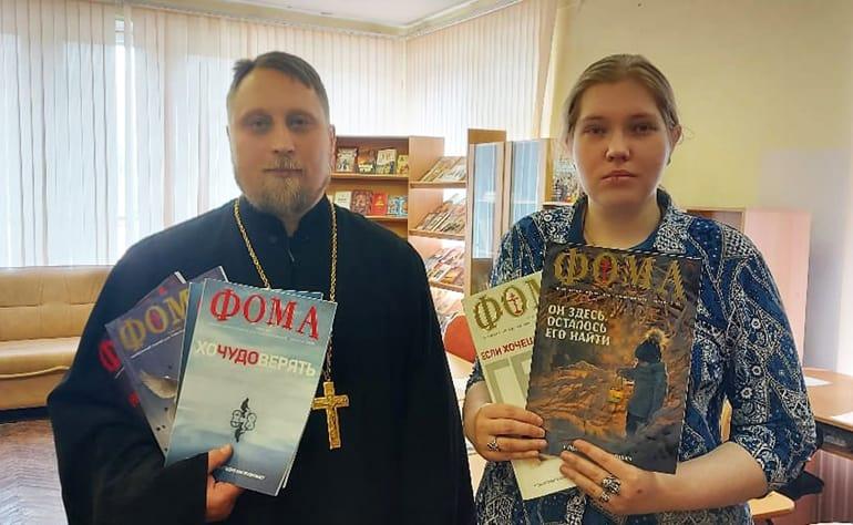 Журнал «Фома» появился в библиотеке Кронштадтского лицея