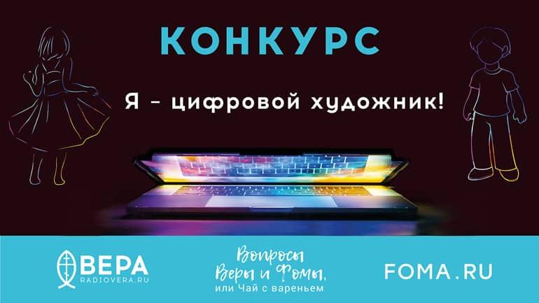 1 июля 2021 года начался прием заявок на участие в конкурсе «Я – цифровой художник!»