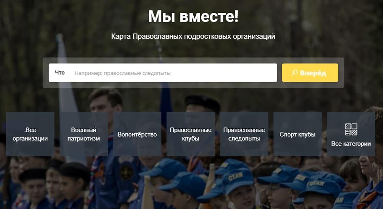 Создана интерактивная карта подростковых православных организаций