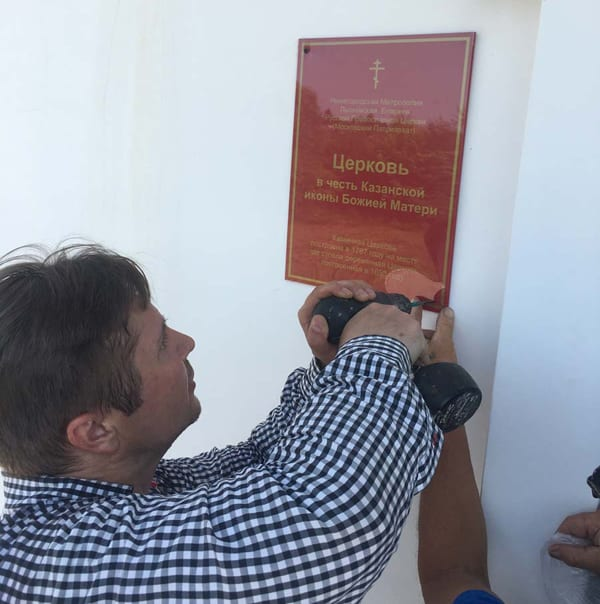 Верующие установили информационные стенды на месте разрушенных нижегородских храмов