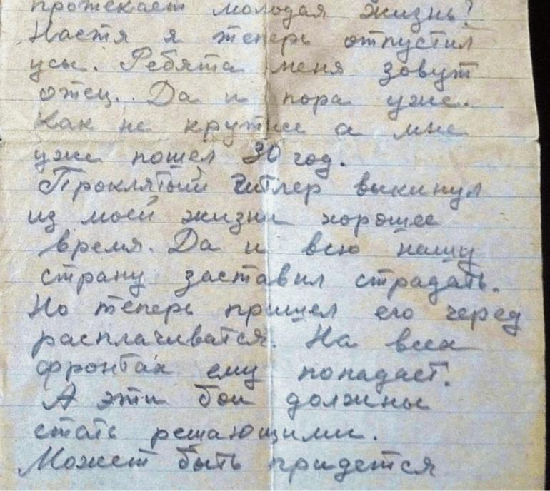 «Это письмо он написал за 2 недели до гибели» — несколько строк, за которыми весь ужас войны