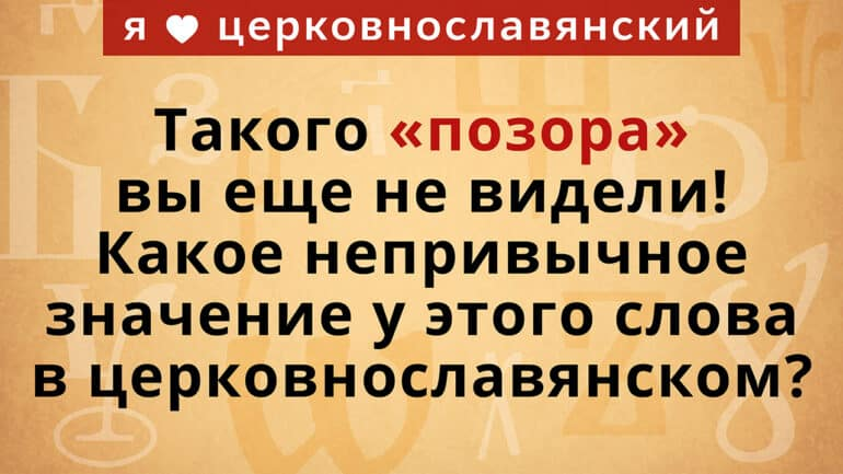 Такого «позора» вы еще не видели! Какое непривычное значение у этого слова в церковнославянском?