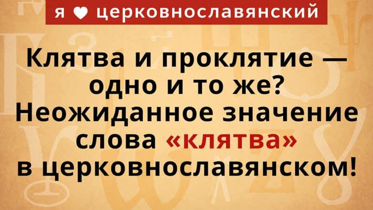 Клятва и проклятие — одно и то же? Неожиданное значение слова «клятва» в церковнославянском!
