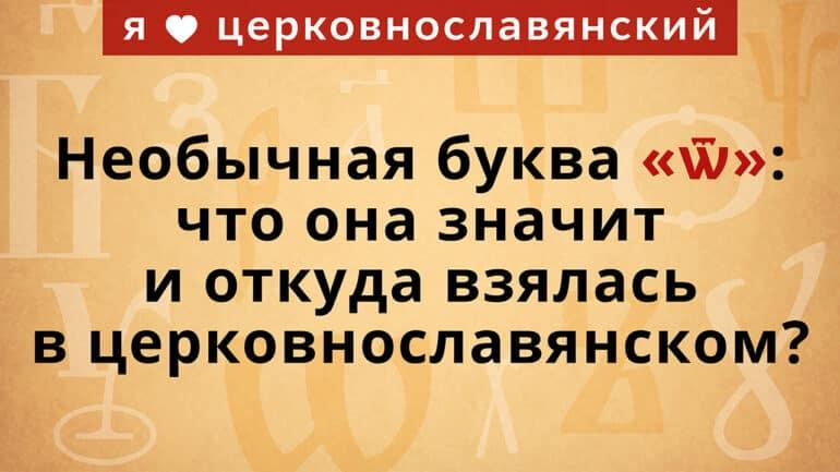 Необычная буква «ѿ»: что она значит и откуда взялась в церковнославянском?