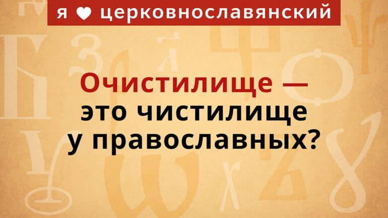 Очистилище — это чистилище у православных?