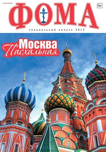 Спецвыпуск «Москва Пасхальная» (2013)