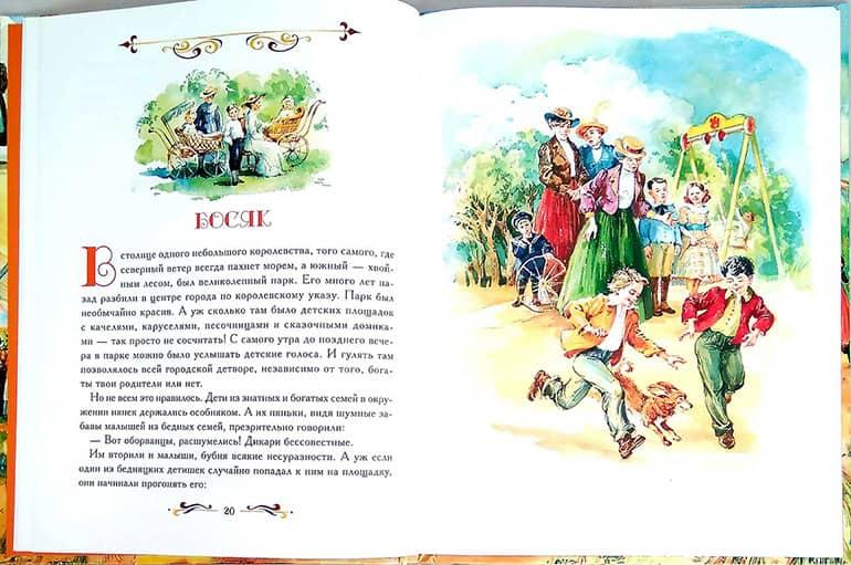 Поучительные рассказы для детей 11 лет