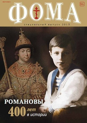 Спецвыпуск «Романовы: 400 лет в истории» (2013)