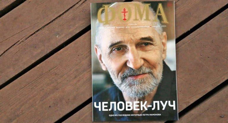 В Лавке «Фомы» появился августовский номер журнала с одним из последних интервью Петра Мамонова