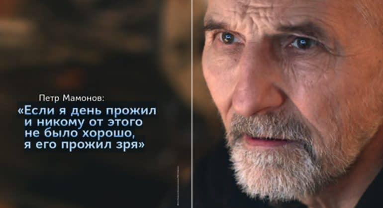 В Лавке «Фомы» скоро появится номер журнала с одним из последних интервью Петра Мамонова