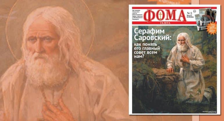 Читатели помогли выпустить номер газеты «Фома в дороге» о святом Серафиме Саровском