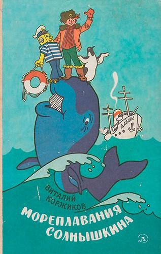 Сказки для детей 8 лет