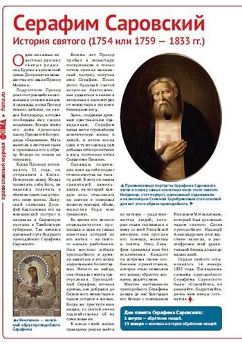 «Фома» выпустил листовку для распечатки о преподобном Серафиме Саровском